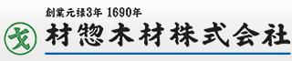 創業元禄初期 1690年 材惣木材株式会社